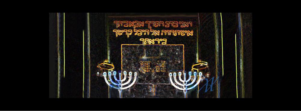 the Menorah and the Jewish identity
